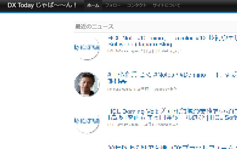 「Collaboration Today じゃぱ~~ん!!」に代わる情報ポータル「DX Today  じゃぱ~~ん!」新設のお知らせ