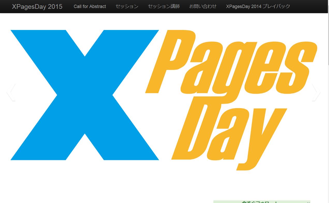 この XPages アプリケーションは Twitter Bootstrap を XPages で利用したサイトです。