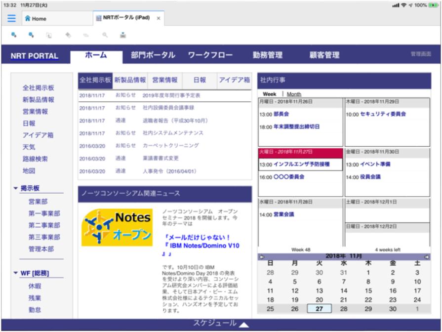 IBM DOMINO MOBILE APPS の検証結果(UI・操作編)