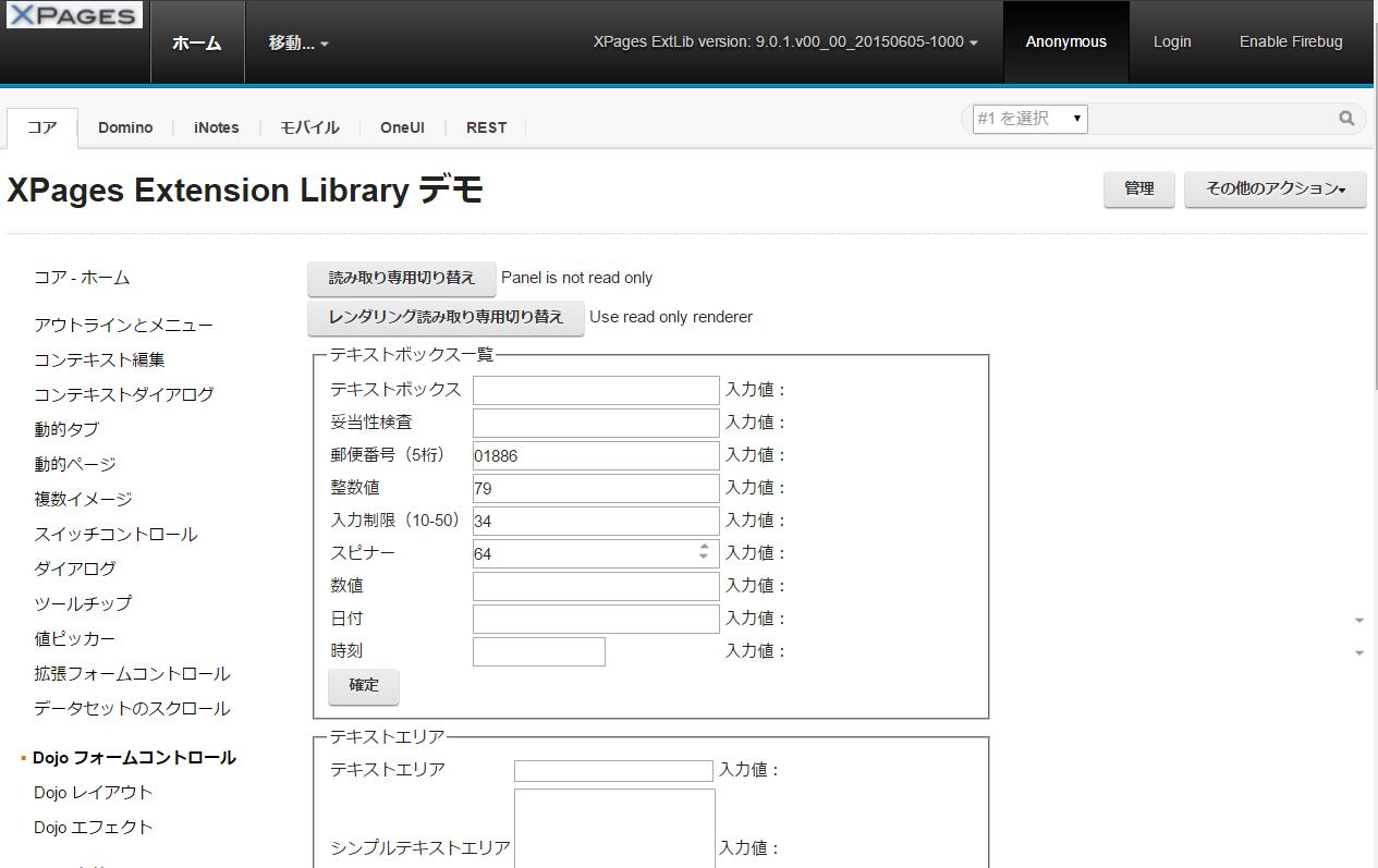 このアプリケーションは OpenNTF XPages Extension Library (8.5.3 用)を使用して拡張コントロールがどのように動作するか を XPages Extension Library Japan プロジェクトが日本語化したサンプルデータベースを使って各拡張コントロールの動作確認ができます。