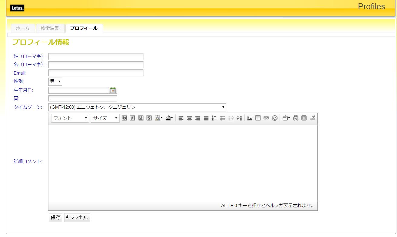 シンプルな社員名簿アプリケーションです。 Lotus Notes アプリケーションに格納されているプロフィール情報をXPages で表現する基本的なアプリケーションになっています。